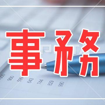 事務スタッフ/時給1000円以上/簡単な事務のお仕事です。